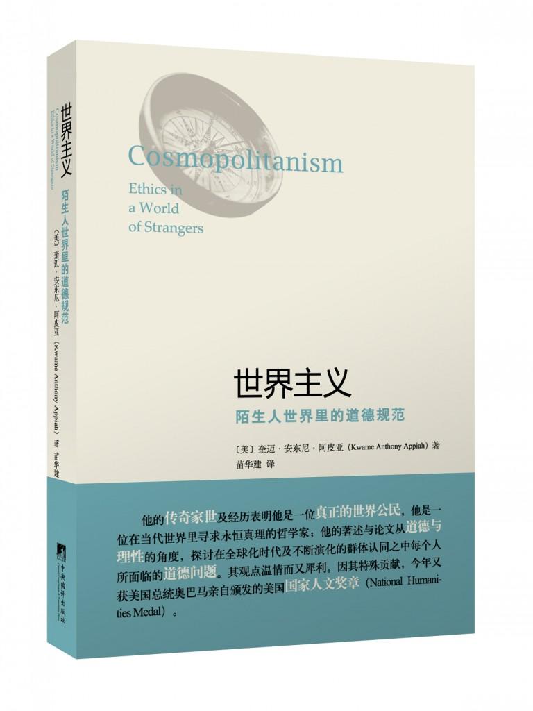《世界主义》立体书模板